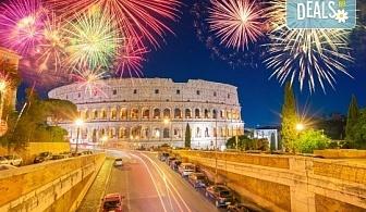 Нова година 2020 в Рим! 4 нощувки със закуски в хотел от веригата Raeli Hotels 4*, самолетен билет и летищни такси, водач от Луксъри Травел