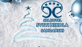 Нова Година в Сандански! 2 или 3 нощувки, закуски, салатен бар вечер, празнична вечеря в основния ресторант + МИНЕРАЛЕН басейн и СПА от хотел Свети Никола****