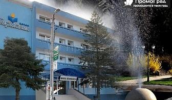 Нова година в Сапарева баня - 3 нощувки със закуски и вечери (едната празнична) за 2-ма в хотел Германея за 598 лв.