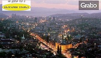 Нова година в Сараево! 3 нощувки cъс закуски и 2 вечери в Хотел Park****, плюс транспорт