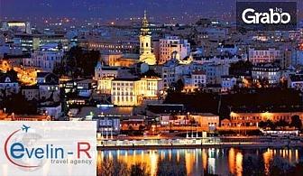 Нова година в Сърбия! Екскурзия до Белград с 2 нощувки със закуски и транспорт
