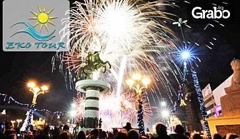 Нова година в Скопие! 2 нощувки със закуски в хотел Континентал 4* - със или без транспорт и възможност за празнична вечеря