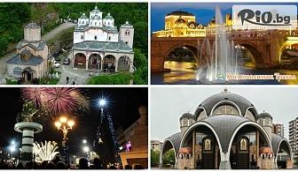 Нова година в Скопие! 2 нощувки със закуски и вечери /едната Празнична новогодишна с жива музика/ в хотел Continental 4* или подобен + автобусен транспорт, от Космополитън Травъл