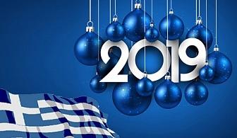 Нова година в Солун, Гърция! 2 нощувки на човек, 2 закуски и 1 вечеря в хотел Gold Star****