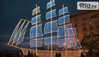 Нова година в Солун! 3 нощувки със закуски в хотел 4/5* + автобусен транспорт и туристическа обиколка на града, от Океан Травел
