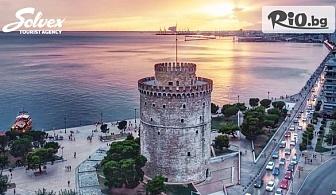 Нова година в Солун! 3 нощувки със закуски и възможност за Новогодишна вечеря в Хотел Capsis + транспорт, от Солвекс