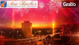 За Нова година до Солун, Паралия Катерини и Метеора! 2 нощувки със закуски и вечери - едната празнична, плюс транспорт