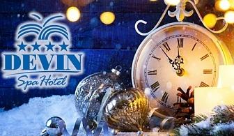 Нова Година в СПА хотел Девин****! 3 или 4 нощувки на човек със закуски и Празнична вечеря + басейн и СПА пакет