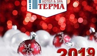 Нова година в СПА хотел Терма, с. Ягода! 2 нощувки на човек със закуски и вечери + празничен куверт, минерален басейн и СПА