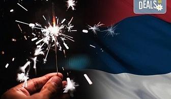 Нова година по стар стил в Ниш! 1 нощувка със закуска хотел 2/3*, вечеря с жива музика и неограничен алкохол, със Запрянов Травел