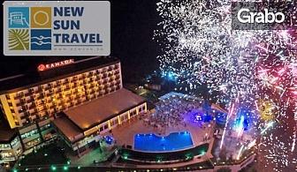 Нова година в Текирдаг, Турция! 3 нощувки със закуски и вечери - едната празнична, в хотел Ramada By Wyndham Tekirdag