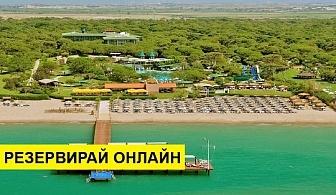 Нова Година 2020 в Турция със самолет! 5 нощувки на човек на база All inclusive в Gloria Verde Resort 5*, Белек, Турска ривиера с двупосочен чартърен полет от София