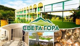 Нова Година във Велико Търново, хотел Света гора! 3 или 4 нощувки на човек със закуски и вечери, едната празнична