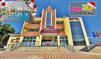 Нова Година във Велинград! 3 или 4 Нощувки със закуски и вечери + Празнична вечеря с Ди Джей, Минерален Басейн и СПА в СПА Хотел Холидей 4*, Велинград, от 412.50 лв./човек