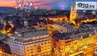 Нова година в Загреб! 3 нощувки със закуски и вечери /едната Празнична/ + автобусен транспорт, водач и възможност за посещение на Любляна, от Караджъ Турс