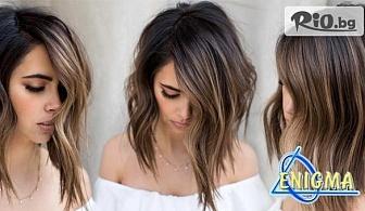 Нова визия! Балеаж на къса, средна до раменете или на дълга коса по избор, от Центрове Енигма