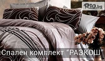 Нови модели луксозни ранфорс спални комплекти за Спалня, от Шико - ТВ