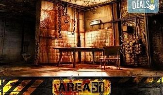 Ново - екшън стая само за смелчаци! Едночасово приключение за двама души от Area 51!