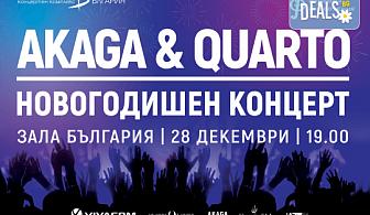"""Новогодишен концерт на емблематичните Акага и Кварто квартет! На 28.12. събота от 19:00 ч. в Зала """"България""""!"""
