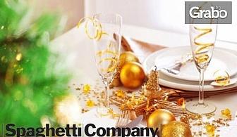 Новогодишен куверт с четиристепенно меню и празнична програма