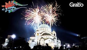Новогодишна екскурзия до Белград! 2 нощувки със закуски в Хотел Centar Balasevic 3*, плюс Новогодишна вечеря и транспорт