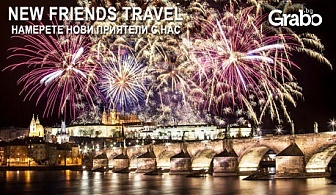 Новогодишна екскурзия до Будапеща и Прага! 4 нощувки със закуски, плюс транспорт и възможност за Дрезден
