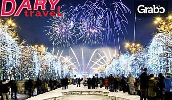 Новогодишна екскурзия до Букурещ! 2 нощувки със закуски и 1 стандартна вечеря, плюс транспорт