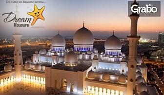 Новогодишна екскурзия до Дубай! 5 нощувки със закуски - без или със празнична вечеря, плюс самолетен транспорт