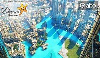Новогодишна екскурзия до Дубай! 7 нощувки със закуски - без или със празнична вечеря, плюс самолетен билет