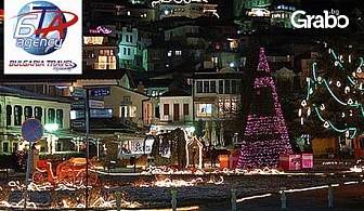 Новогодишна екскурзия до Скопие и Охрид! 3 нощувки със закуски и 2 вечери в хотел 4*, плюс транспорт
