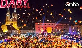 Новогодишна екскурзия до Загреб! 3 нощувки със закуски в хотел Panorama Zagreb 4*, плюс транспорт
