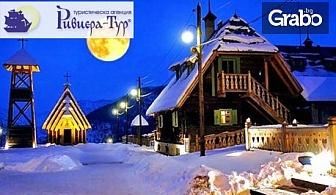 Новогодишна приказка в света на Кустурица! Екскурзия до Сърбия и Босна и Херцеговина с 2 нощувки със закуски, 1 вечеря и транспорт