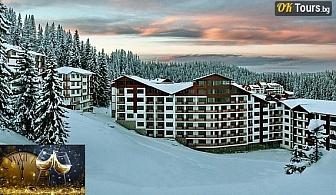 Новогодишни празници в апарт-хотел Форест Нук, Пампорово. Пакет от 3, 4 или 5 нощувки със закуски и вечери + Новогодишен куверт на 31.12.