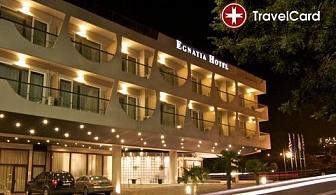 4* Новогодишни празници в Egnatia City Hotel & Spa, Гърция