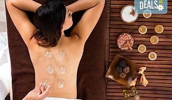 Облекчете болките! Лечебен масаж на гръб или на цяло тяло с вендузи в масажно студио Тандем!