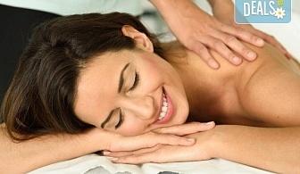 Облекчете болките и се почуваствайте като нови! 45-минутен лечебен, болкоуспокояващ масаж на гръб в Женско Царство!