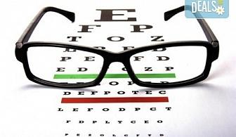 Обстоен офталмологичен преглед при специалист, измерване на очното налягане по желание и 20% отстъпка при закупуване на очила, в ДКЦ Alexandra Health