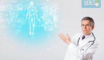 Обстоен преглед от ангиолог – специалист съдови болести, и еходоплер – ехография на кръвоносни съдове, в МЦ Хелт!