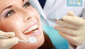Обстоен преглед, почистване на зъбен камък и плака с ултразвук и полиране в ПримаДент Д-р Анита Ангелова!