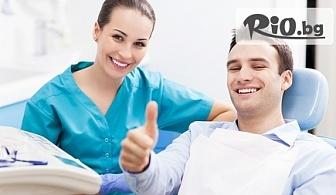 Обстоен професионален преглед + почистване на зъбен камък и зъбна плака с ултразвук + полиране на зъбите с Air Flow, от Д-р Кичукова