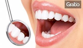 Обстоен стоматологичен преглед, плюс почистване на зъбен камък с ултразвук и полиране със специална паста