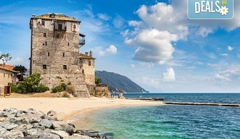 Очарователна Гърция и през есента! 2 нощувки в Ставрос, транспорт, водач, посещение на Уранополис и възможност за круиз около Атон
