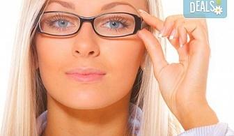 Очен преглед с биомикроскопия, авторефрактометрия, оглед на очни дъна, проверка на зрителна острота и изписване на очила при нужда в МЦ Медкрос!