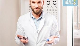 Очен преглед при офталмолог и бонуси на специални цени от МЦ Хармония!