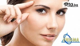 Очи без тъмни кръгове и торбички! Интензивна лифтинг терапия за очи с Eye care line на лаборатории Tegor и БиоАрсон, от Центрове Енигма