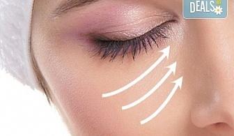 Очи без тъмни кръгове и торбички! Интензивна лифтинг терапия за очи с Eye care line на лаборатории Tegor и БиоАрсон от дермакозметични центрове Енигма