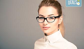 Очила с антирефлексно, хидрофобно и антистатично покритие, с диоптер или без, рамка и стъкла по избор от Vision Class Optic!