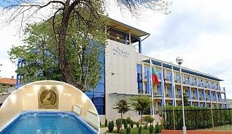 Оферта ЗЛАТНА ВЪЗРАСТ 50+ от хотел Астрея, Хисаря. Нощувка, закуска, вечеря + минерален басейн и релакс зона за ДВАМА на цени от 96лв