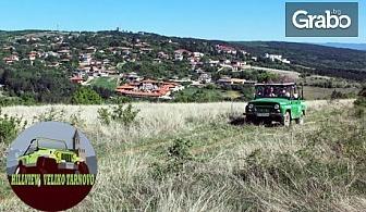 Офроуд разходка с джип по хълмовете на Велико Търново и Арбанаси - за до шестима