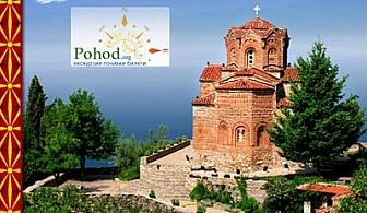 Охрид, Македония: транспорт, екскурзовод, 2 нощувки със закуски, 95 лв. на човек